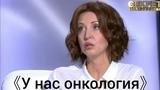 Виктор Рыбин и Наталья Сенчукова У нас онкология