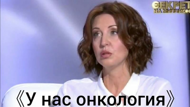 Виктор Рыбин и Наталья Сенчукова «У нас онкология»