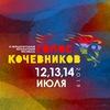 Голос кочевников-Voice of nomads
