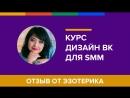Отзыв от эзотерика / Курс Дизайн ВКонтакте для SMMщика