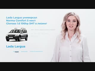 Как выбрать автомобиль в лизинг за 2 минуты?