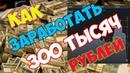 ПОДНЯЛ 300 ТЫС РУБЛЕЙ! На бинарных опционах Как заработать денег новичку