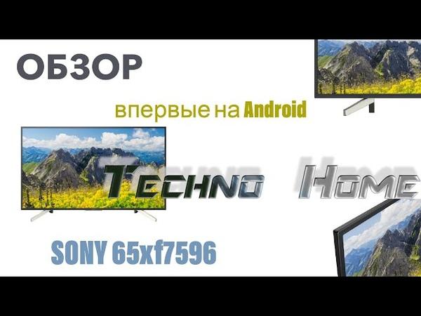 Обзор SONY 65XF7596! Долой Опера ТВ! Андроид теперь везде! 4K,UHD,Android TV,Smart TV,Local Dimming