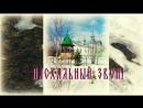 Пасхальный Звон Вохма 2018