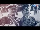 Они шли за Гитлером 1 ЛИВНЫ Документальное кино