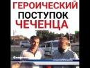 Героический поступок чеченца