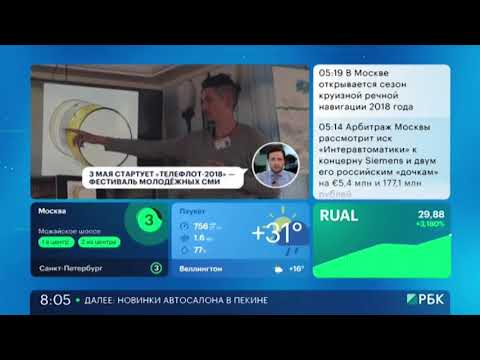 Канал РБК-ТВ Сюжет о фестивале Телефлот 2018