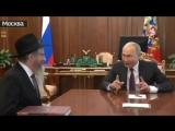 Путин поздравил российских евреев с праздником Рош ха-Шана