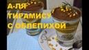 А-ЛЯ ТИРАМИСУ С ОБЛЕПИХОЙ / ЛЕГКИЙ ВОЗДУШНЫЙ ДЕСЕРТ