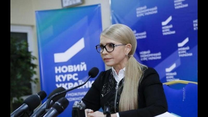 Тимошенко рассказала о будущем Донбасса если станет призидентом Украины
