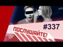ПОСЛУШАЙТЕ_337 «ФАЛЬШИВЫЙ» СЕРТИФИКАТ МИХАИЛА МЕНЯ