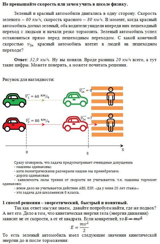 Не превышать скорость, или зачем в школе учить физику