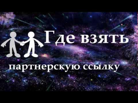 где и как взять партнерскую ссылку с Виталием Тимофеевым дубль 4