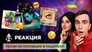 Почему НЕ ВЗЯЛИ эти песни? ЕВРОВИДЕНИЕ - 2019. Украина. Отбор (RULADA, KOLA, OSTROVSKAYA, SHAIN LEE)