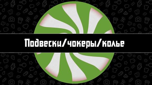 Подвески/чокеры/колье
