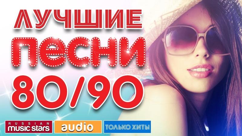 ЛУЧШИЕ ПЕСНИ 8090 * ПОЛНАЯ ВЕРСИЯ *
