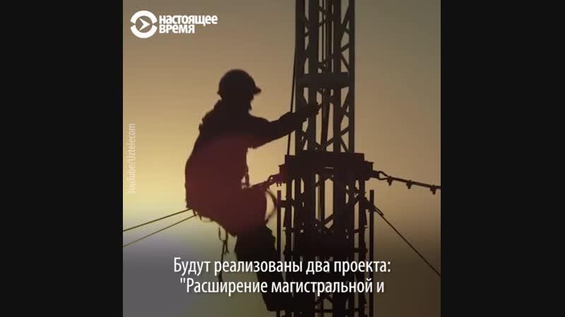 Улучшение качества интернета в Узбекистане