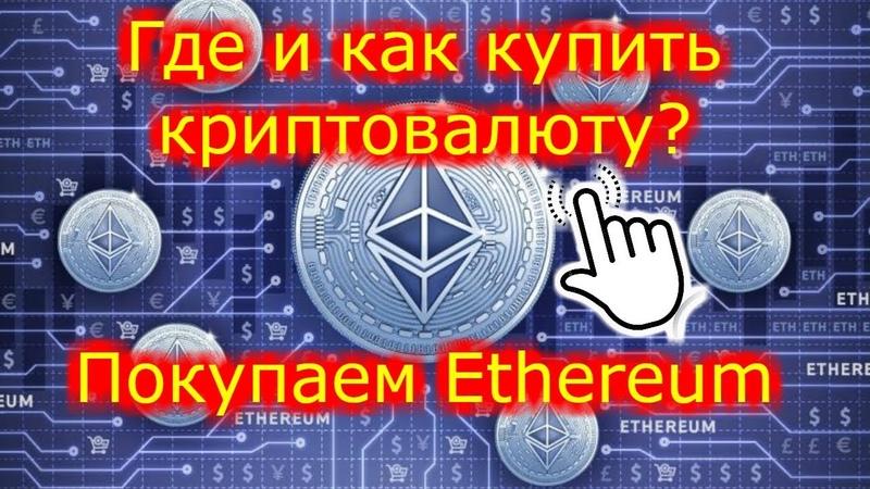 Где и как купить криптовалюту? Покупаем ethereum.