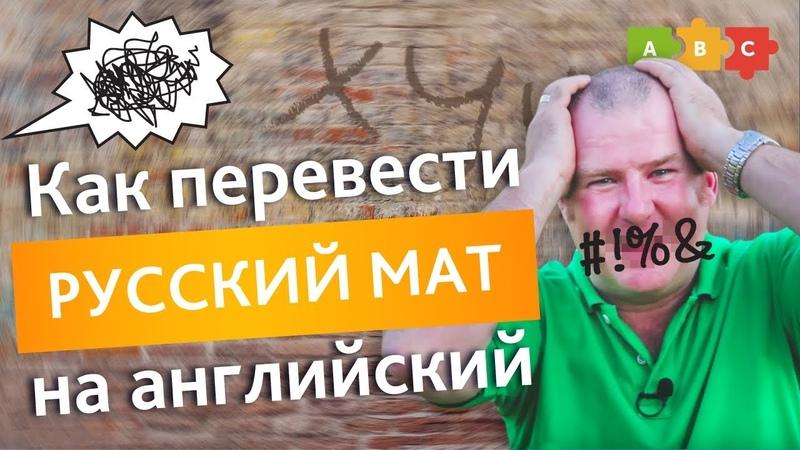 Как перевести русский мат на английский 18 Puzzle English
