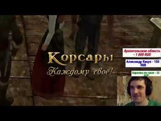 МАСОН АРТЁМ - КОРСАРЫ КАЖДОМУ СВОЁ (самые бомбящие моменты)