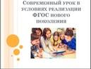 Вебинар Cовременный урок в условиях реализации ФГОС нового поколения
