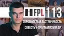 FPL 113 Скромность и застенчивость Совесть и прагматизм и др
