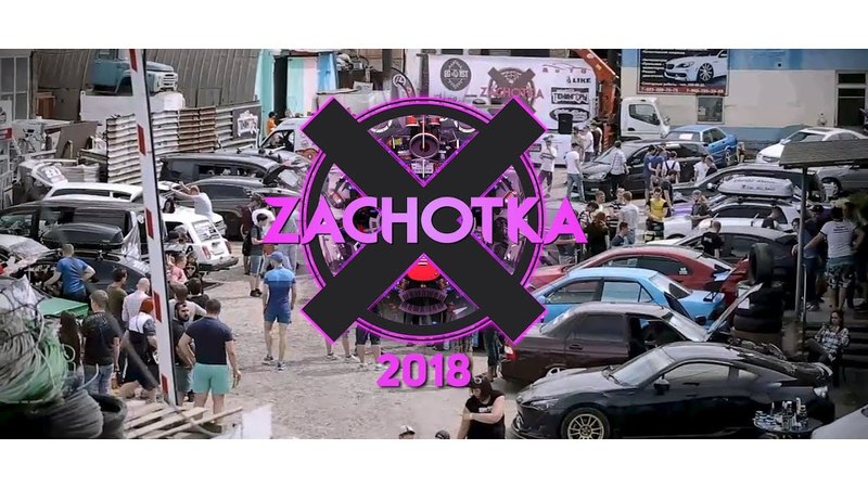 27/05/2018 Красноярск ZaChotka