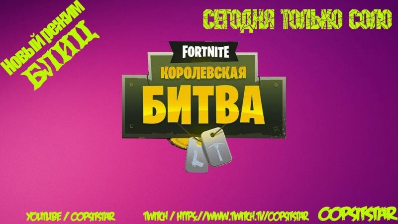 БЛИЦ В FORTNITE /80 WIN SOLOQ/15% WINRATE/ 3.8 KD/ КОРОЛЕВСКАЯ БИТВА