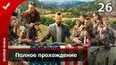 Far Cry 5 Прохождение - Часть 26. Полное неспешное прохождение.