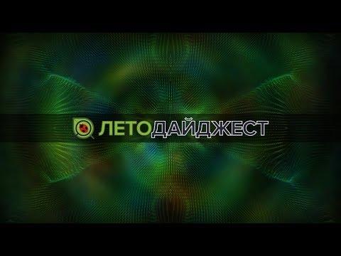 ЛЕТОСТРИМ БУНД РЕВОЛЮЦИЯ ГАРРИ ПОТТЕР