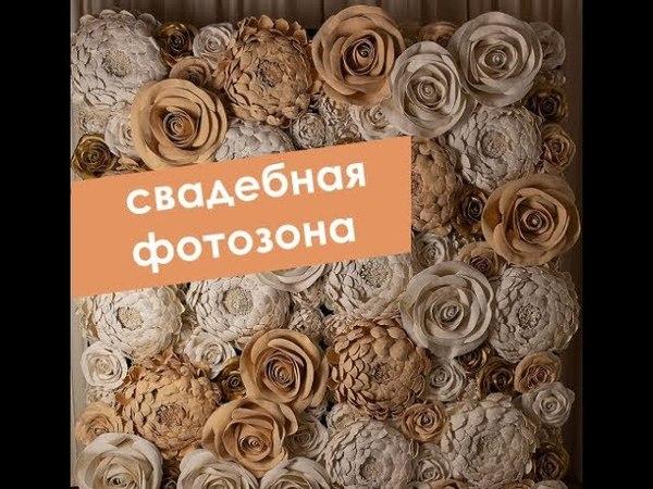свадебная фотозона, большие цветы