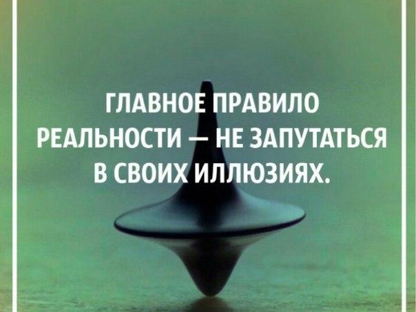 👀Главное правило реальности - не запутаться в своих иллюзиях. 👀Давно