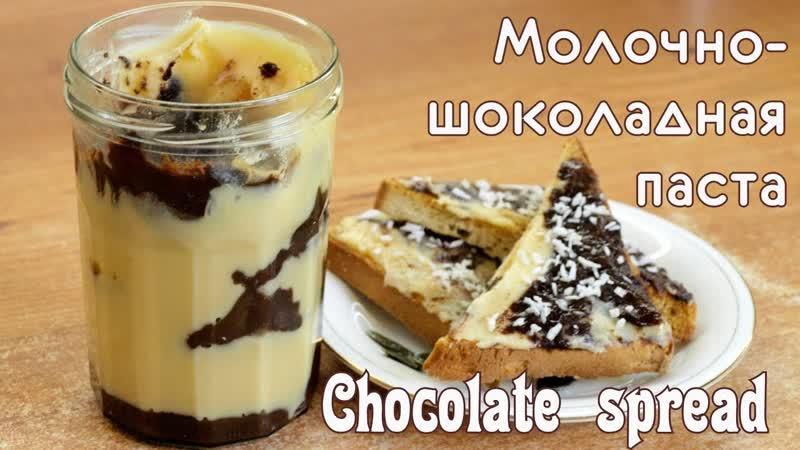 Молочно-шоколадная паста типа Нутеллы - вкусный домашний десерт