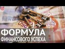 Как достичь финансовой удачи Формула финансового успеха от Наталии Правдиной