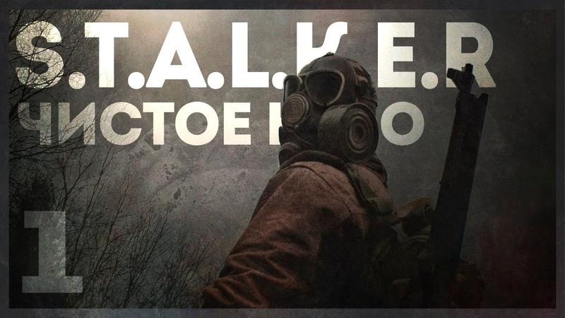 S.T.A.L.K.E.R. ЧИСТОЕ НЕБО MYSTERY - ЭТО ОХРЕНЕННО, НО КРИВО