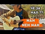 Nah Neh Nah - Vaya Con Dios