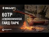 60TP Lewandowskiego- польский охотник на чудовищ. Гайд Парк [World of Tanks]
