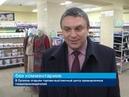ГТРК ЛНР В Луганске открыли торгово выставочный центр промышленных товаропроизводителей
