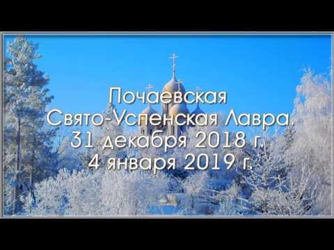 Почаевская Свято-Успенская Лавра. 31 декабря 2018 г. - 4 января 2019 г.
