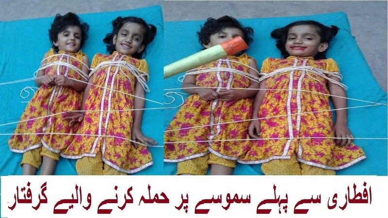 Two Baby Arrest Iftar Se Pehle Samosa Khana Wali Tow Baby Arrest ! Funny girl vines