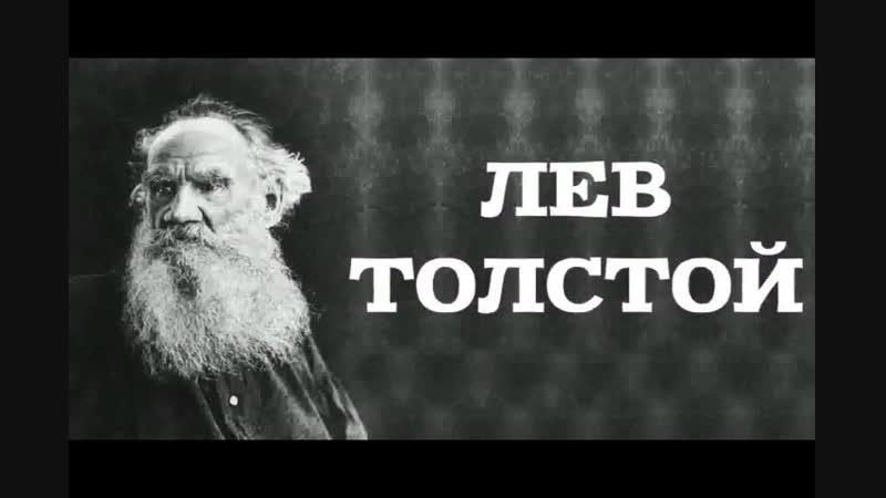 Лев Толстой О любви