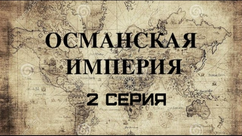BBC Турки - Османы. Сулейман Великолепный и Абдул Хамид II. 2 Серия