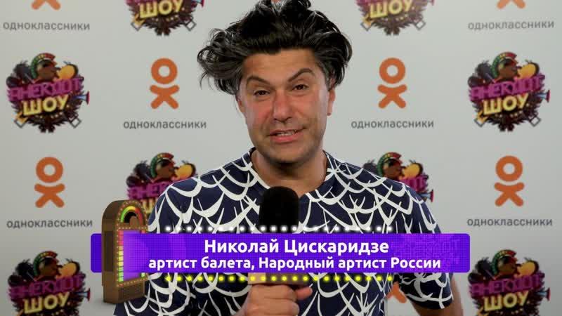 Николай Цискаридзе в это воскресение в Анекдот Шоу » Freewka.com - Смотреть онлайн в хорощем качестве