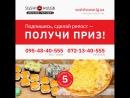 Сет Омури Пицца Четыре сыра