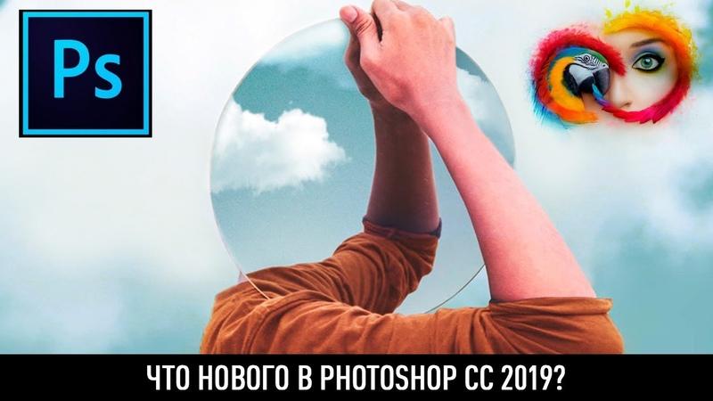 Что нового в Photoshop CC 2019 (20.0)?