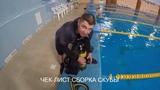 Обучение дайвингу в Новосибирске. Дайвинг-центр Акваланг. Сборка СКУБЫ