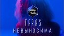 TARAS - Невыносима | 2018 Премьера