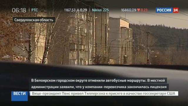 Новости на Россия 24 • Оставленные без автобусов свердловские пенсионеры занялись автостопом