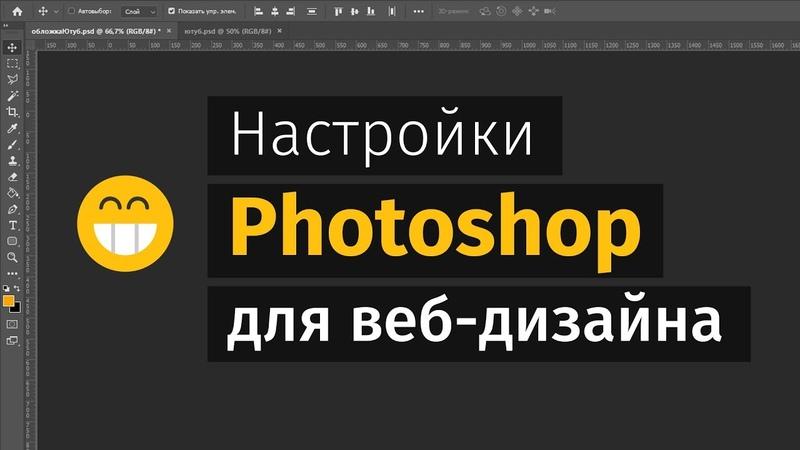 Настройка фотошопа для веб дизайна 2019