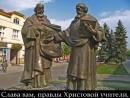 Российский гимн Кириллу и Мефодию.mp4